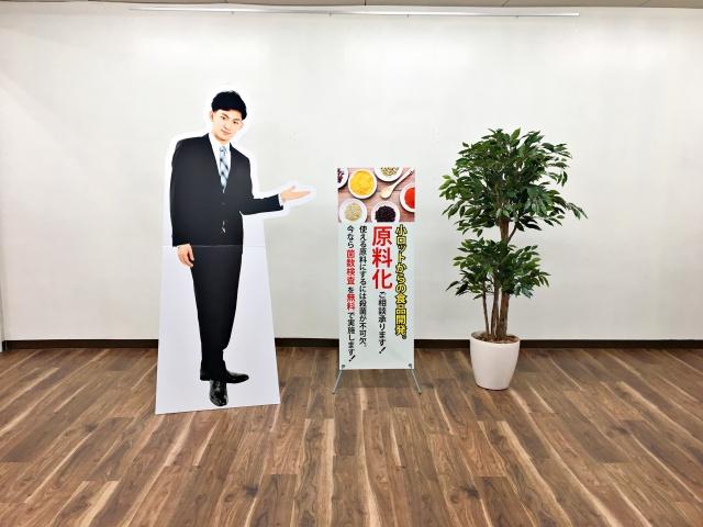 日本アドバンストアグリ様 Xバナー