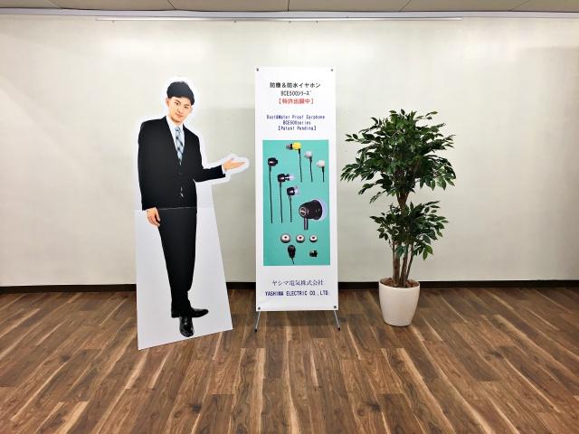 ヤシマ電気株式会社様 Xバナー