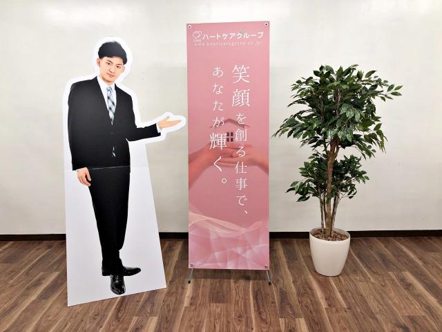 株式会社ハートケア様 Xバナー