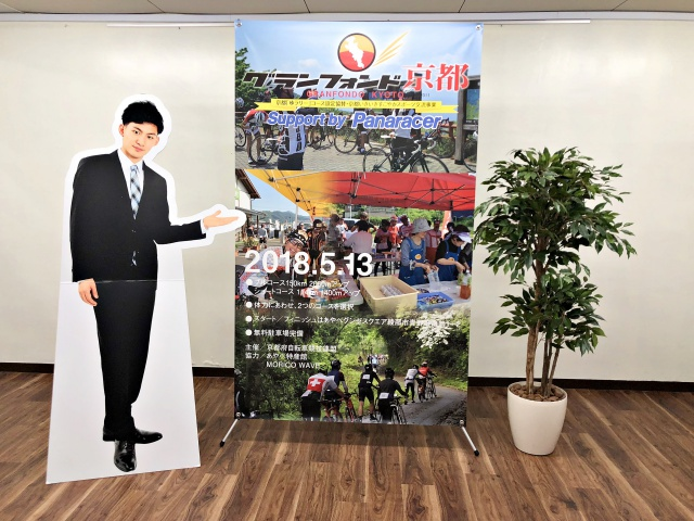 京都府自転車競技連盟様 Xバナー