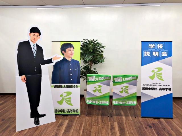 尾道中学校・高等学校様 イベント装飾ツール