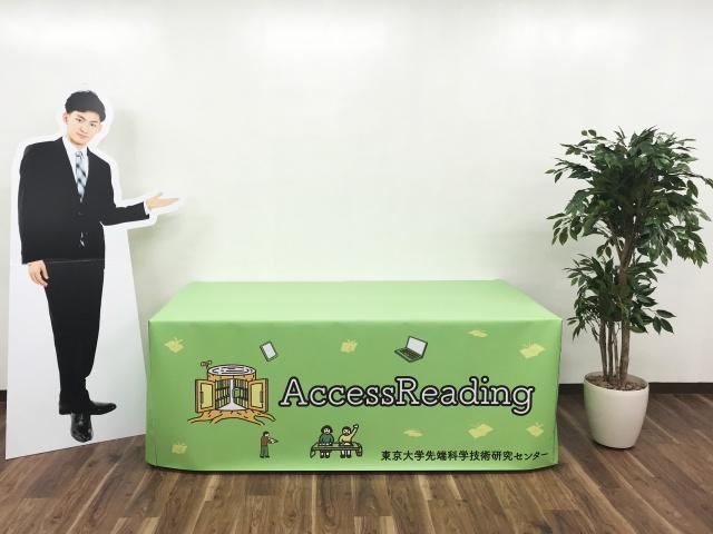 東京大学先端科学技術研究センター様 テーブルクロス