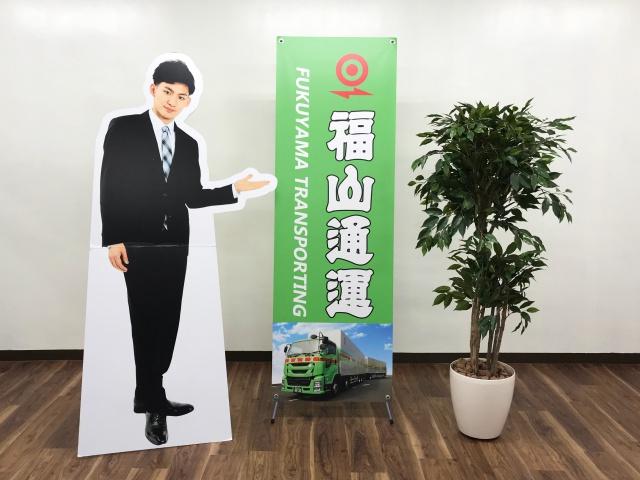 福山通運㈱様 Xバナー