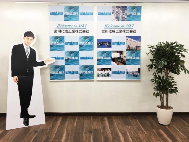宮川化成工業㈱様 タペストリー