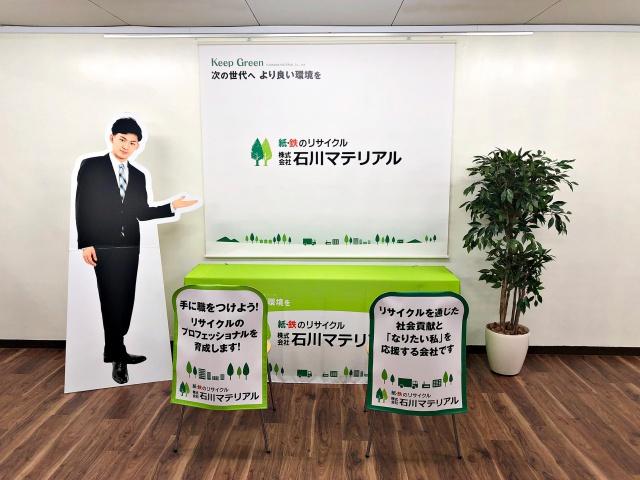 ㈱石川マテリアル様 イベント装飾ツール