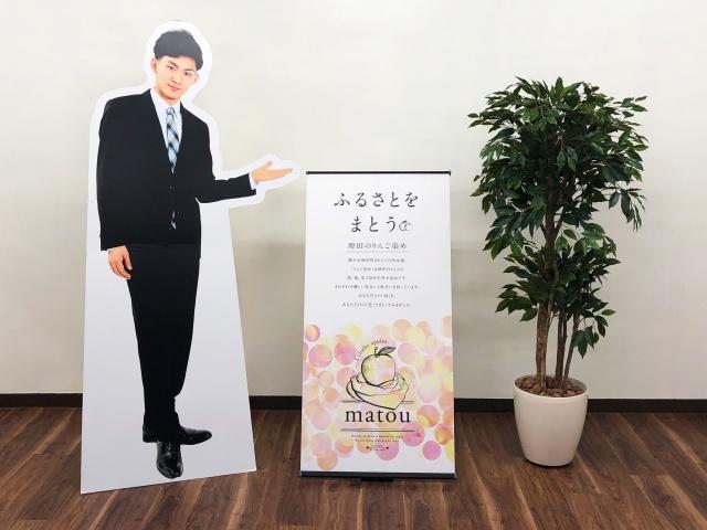 ㈱宮崎デザイン事務所様 Lバナー