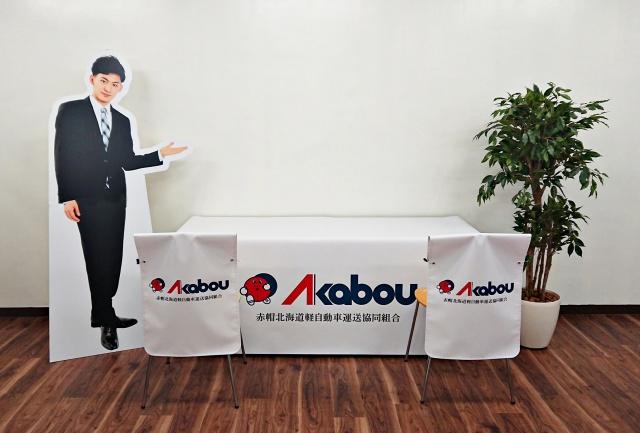 赤帽北海道軽自動車運送協同組合様 イベント装飾ツール