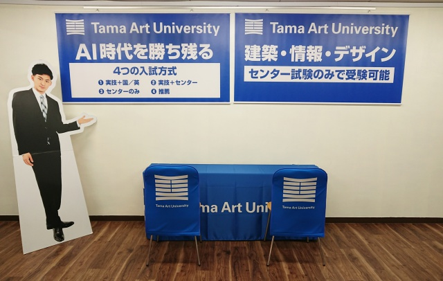 多摩美術大学様 イベント装飾ツール
