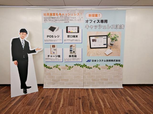 日本システム技術㈱様 タペストリー1