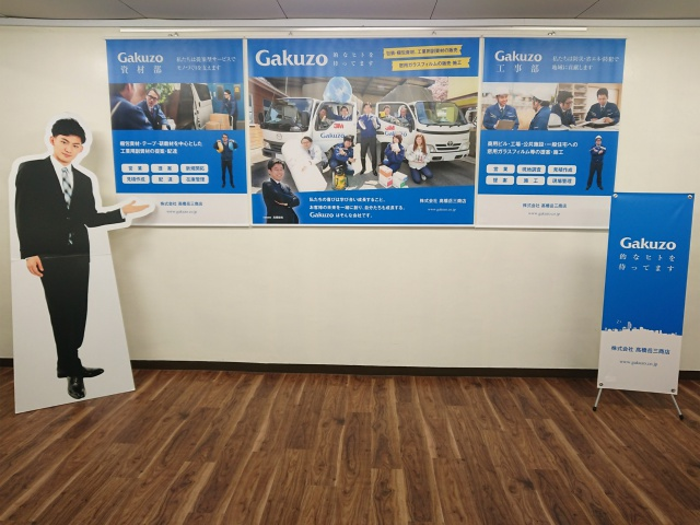 株式会社高橋岳三商店様 イベント装飾ツール