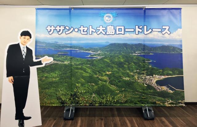 周防大島町教育委員会様 屋外用大型バックパネル