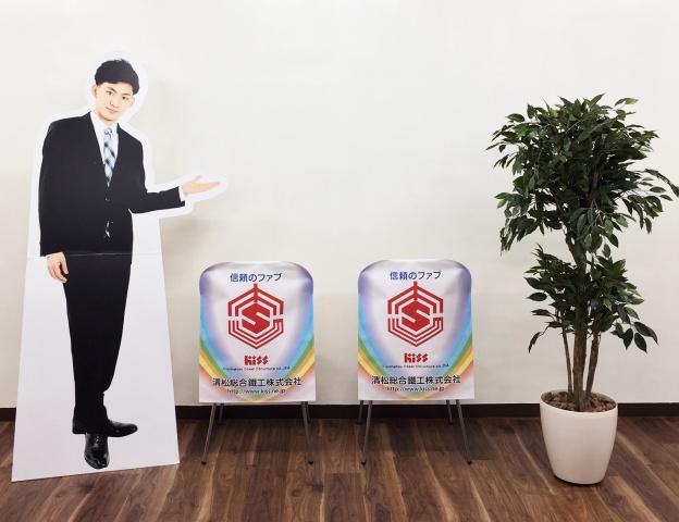 清松総合鐵工㈱様 椅子カバー