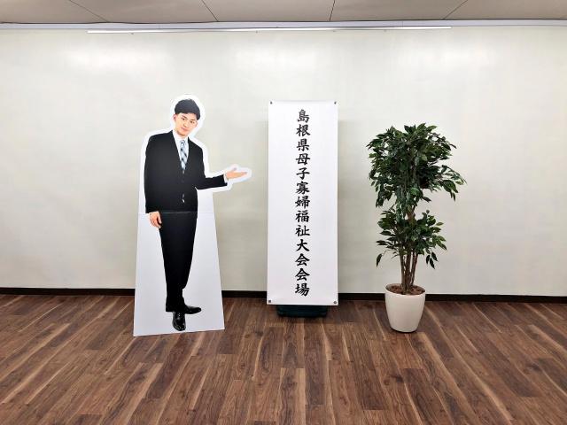 島根県母子寡婦福祉連合会様 屋外用Xバナー