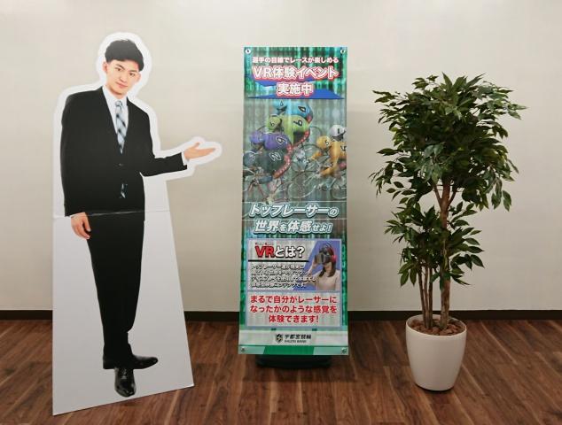 日本トーター㈱様 屋外用Xバナー1