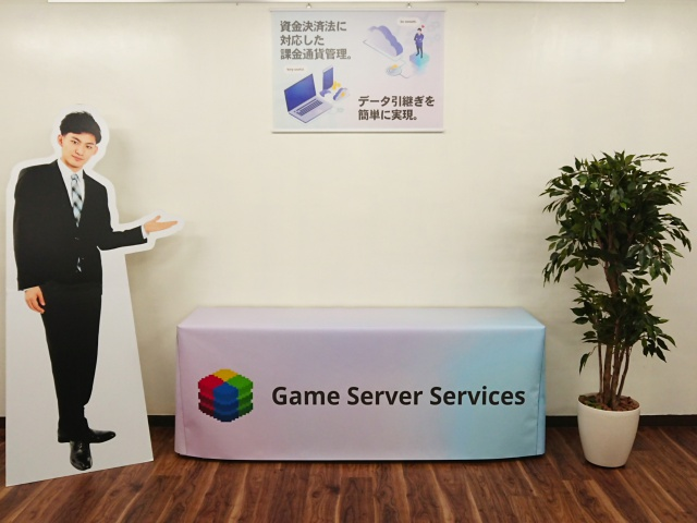 Game-Server-Services㈱様 イベント装飾ツール