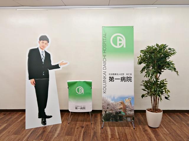 社会医療法人社団光仁会様 イベント装飾ツール