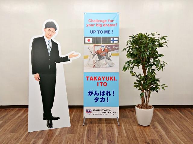 軽井沢グリフィンズアイスホッケークラブ様 Xバナー