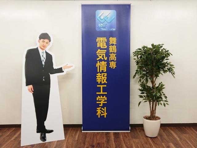 舞鶴業高等専門学校様 ロールアップバナー