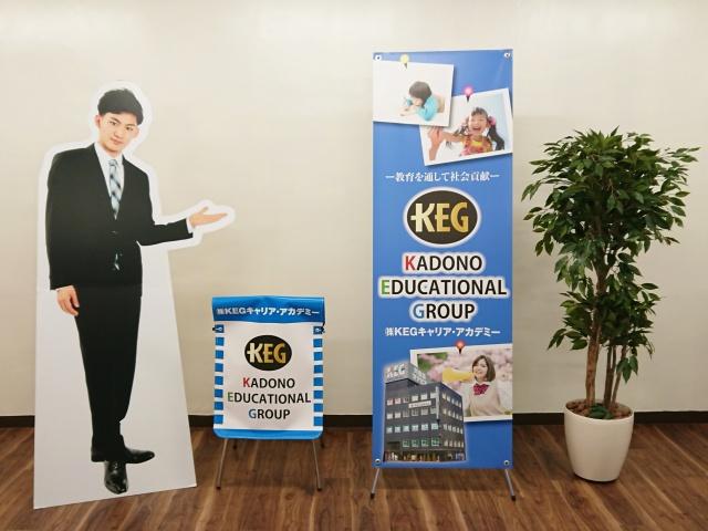 株式会社KEGキャリア・アカデミー様_イベント装飾ツール