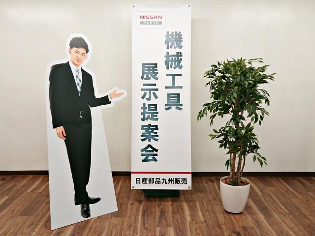 日産部品九州販売㈱様 屋外用Xバナー_1