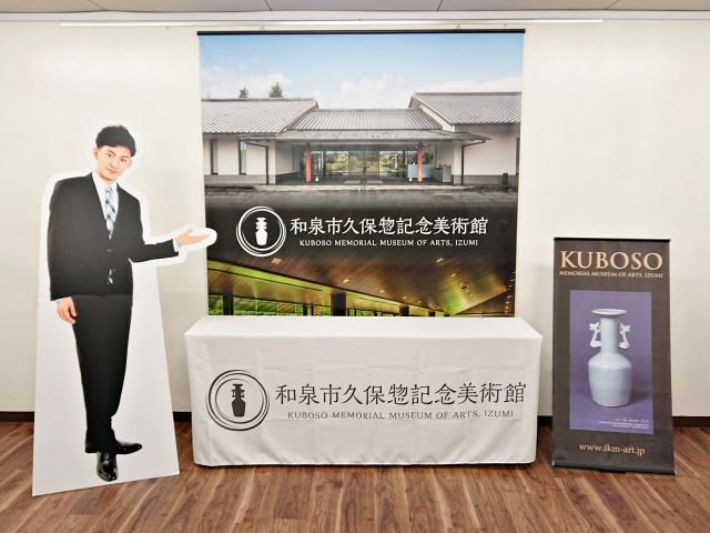 和泉市文化振興財団様 イベント装飾ツール_1