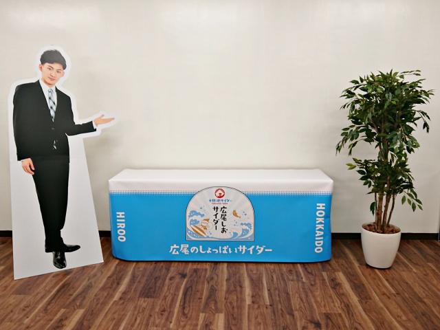 広尾地サイダー企画委員会様 テーブルクロス