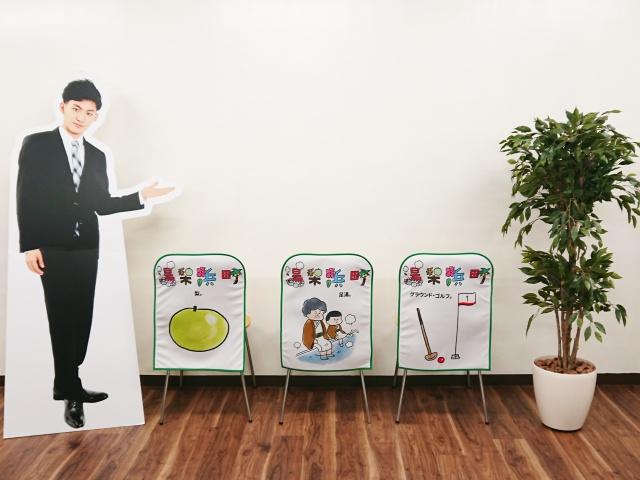 湯梨浜まちづくり㈱様 椅子カバー