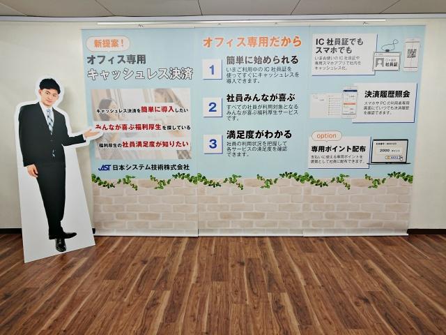 日本システム技術㈱様 タペストリー2