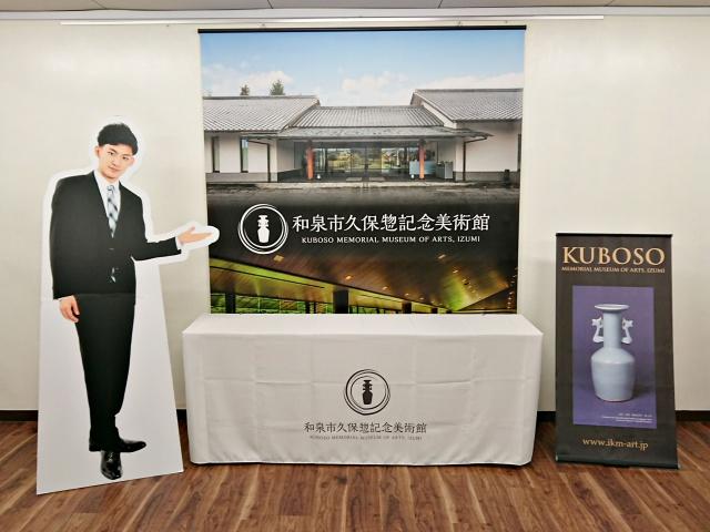 和泉市文化振興財団様 イベント装飾ツール_2