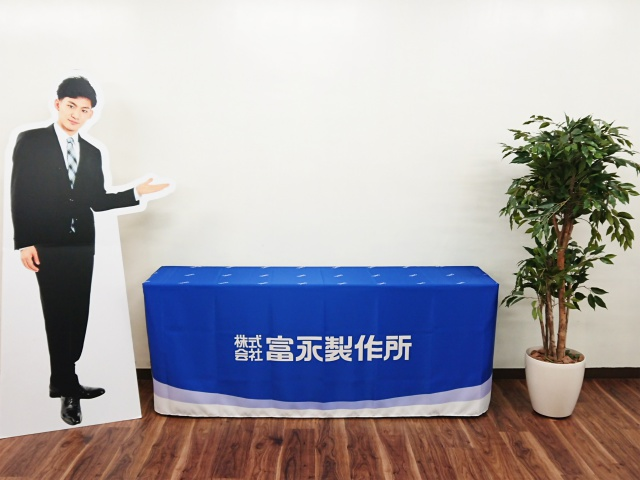 ㈱富永製作所様 テーブルクロス02