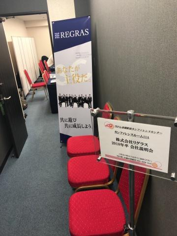 株式会社リグラス様 イベント装飾ツール1