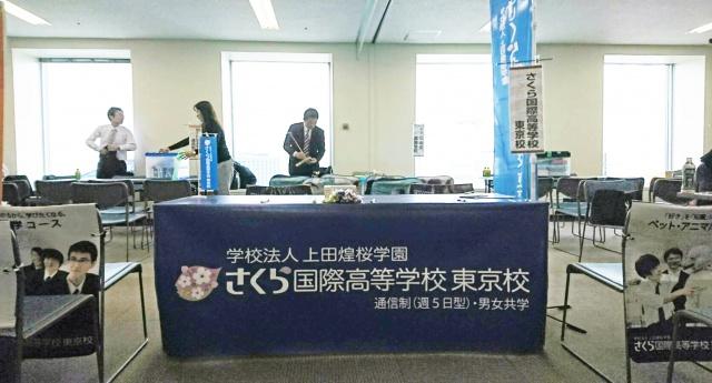 学校法人さくら国際高等学校東京校様 イベント装飾ツール