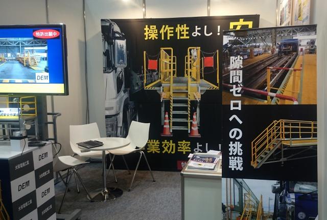 大和電機工業㈱様 イベント装飾ツール