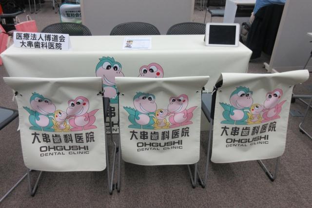 医療法人博道会様 イベント装飾ツール