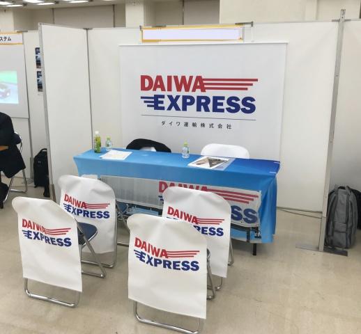 ダイワ運輸㈱様 イベント装飾ツール