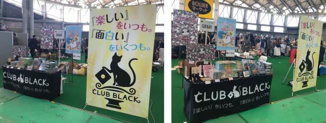 CLUB BLACK様 イベント装飾ツール