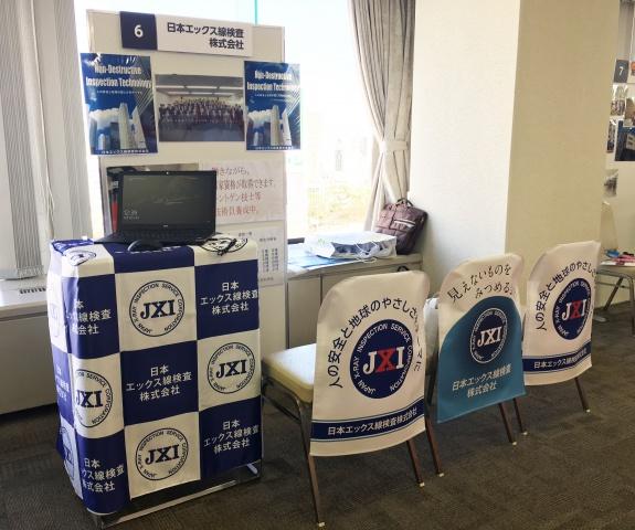 日本エックス線検査㈱様 イベント装飾ツール