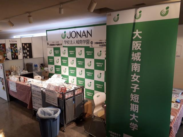 大阪城南女子短期大学様 イベント装飾ツール