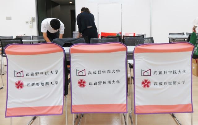 武蔵野学院大学様 椅子カバー