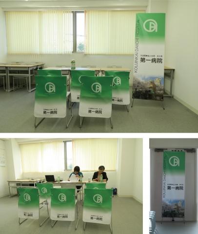 社会医療法人社団 光仁会 総合守谷第一病院様 イベント装飾ツール