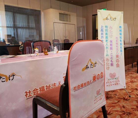 社会福祉法人 東の会様 イベント装飾ツール