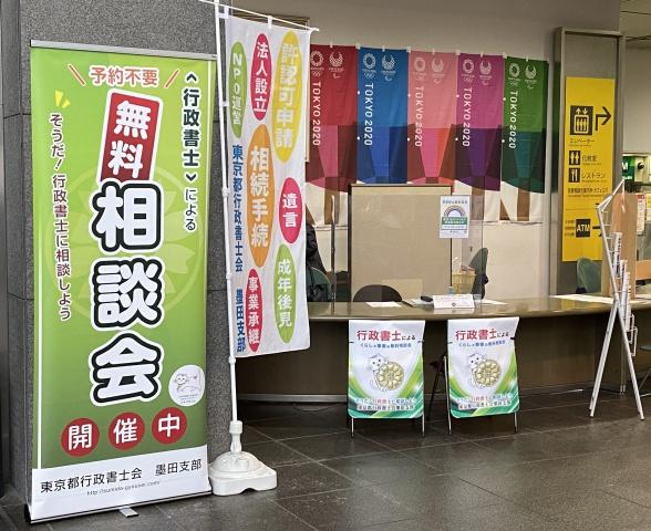 東京都行政書士会墨田支部様 椅子カバー