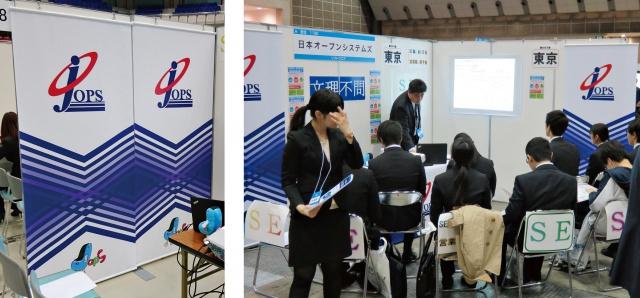 株式会社日本オープンシステムズ様 イベント装飾ツール