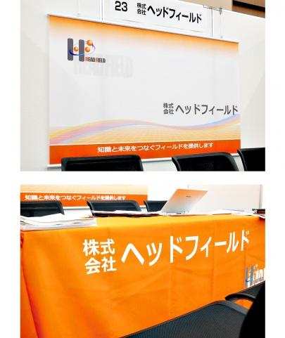 株式会社ヘッドフィールド様 イベント装飾ツール