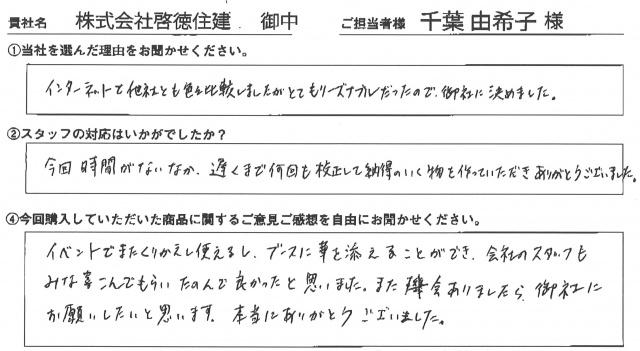 株式会社啓徳住建様 イベント装飾ツール アンケート