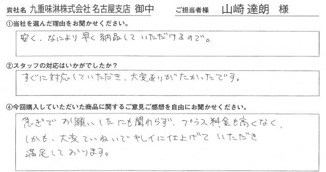 九重味淋㈱ 名古屋支店様 タペストリー アンケート