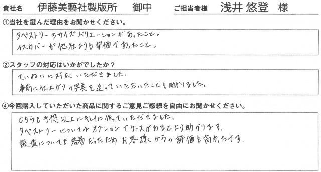 伊藤美藝社製版所様 イベント装飾ツール アンケート