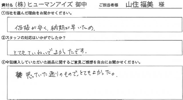 株式会社ヒューマンアイズ様 アンケート