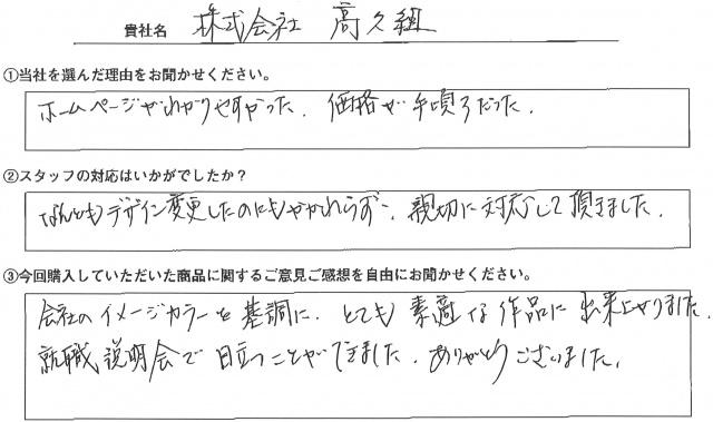 株式会社高久組 イベント装飾ツール アンケート