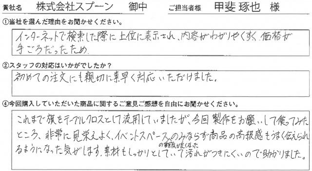株式会社スプーン様 テーブルクロス アンケート